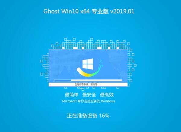 风林火山Ghost Win10 X64 专业版 v201901