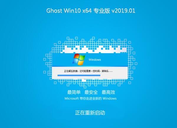 Ghost Win10镜像包