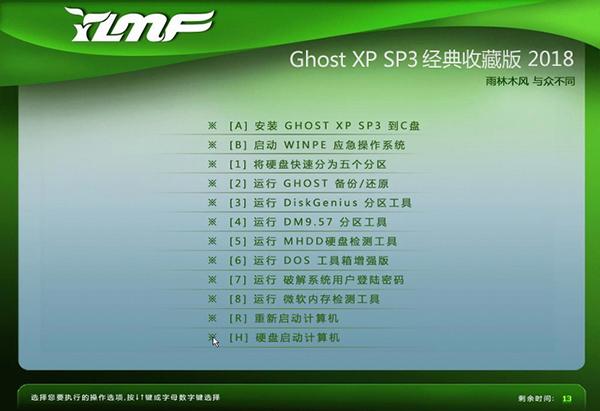 雨林木风GHOSTXP 珍藏版 v2018.12