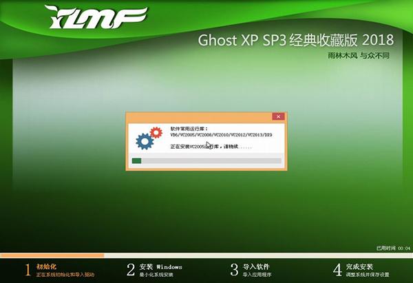 雨林木风GHOSTXP 珍藏版