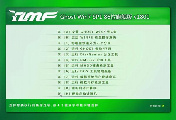 雨林木风Ghost Win7 32位旗舰装机版v2018.12