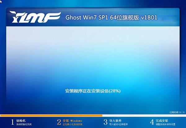 雨林木风Win7 64位旗舰装机版