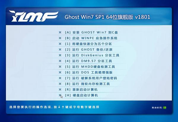 雨林木风Ghost Win7 64位旗舰装机版v2018.12