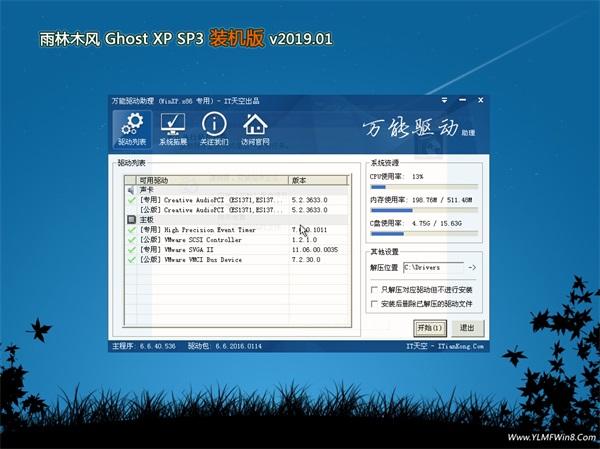 雨林木风GHOST XP SP3 快速装机版v2019.01