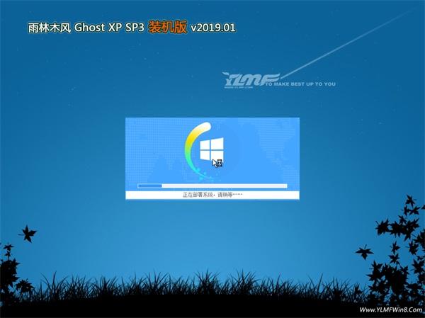 雨林木风GHOST XP SP3 快速装机版