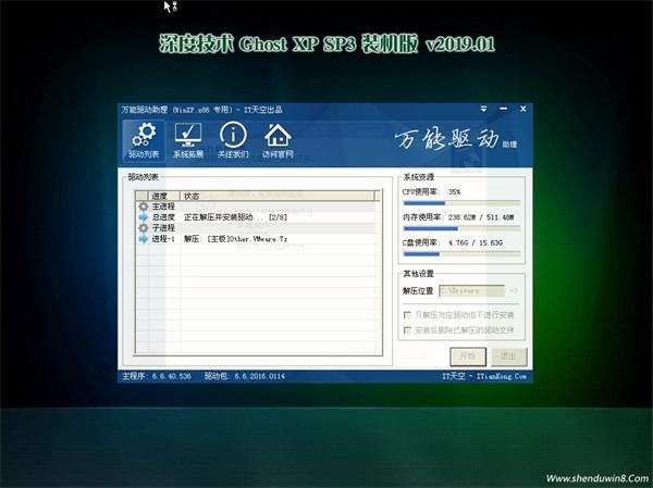 深度技术GHOST XP SP3 经典装机版v2019.01