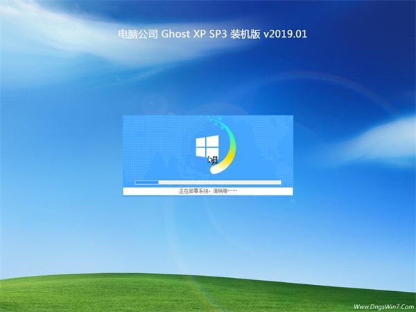 电脑公司GHOST XP SP3 装机版v2019.01