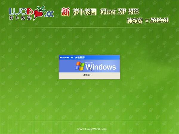 新萝卜家园GHOST XP SP3 万能纯净版v2019.01
