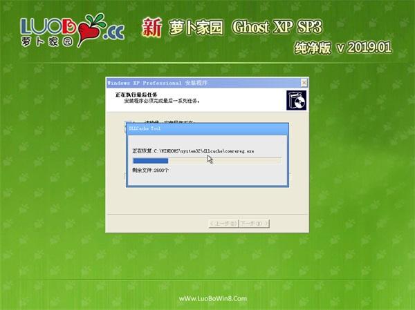 新萝卜家园GHOST XP SP3 万能纯净版