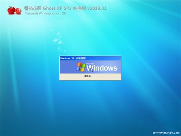 番茄花园GHOST XP SP3 家庭纯净版v2019.01