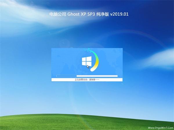 电脑公司GHOST XP SP3 万能纯净版v2019.01