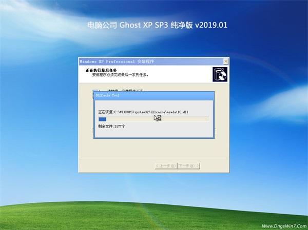 电脑公司GHOST XP 万能纯净版