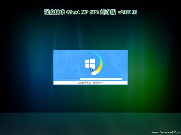 深度技术GHOST XP SP3 纯净版v2019.01
