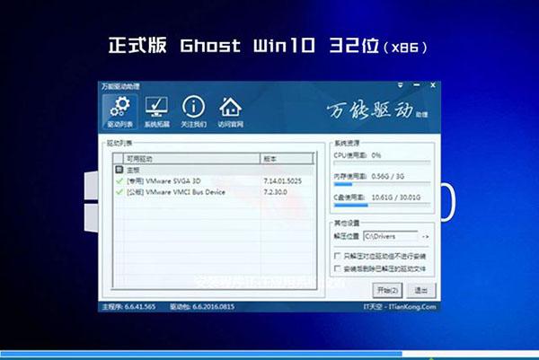 ghost win10 32位专业完整版