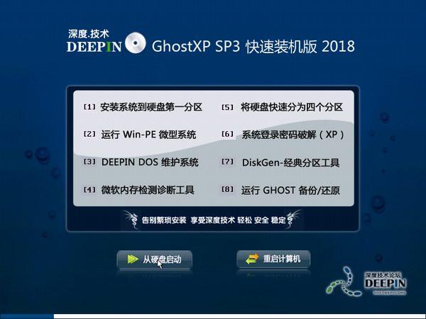 深度技术GHOST XP SP3 2018最新版v2018.12
