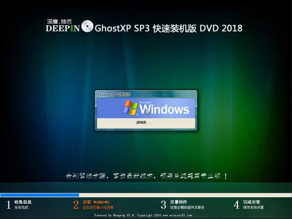 深度技术GHOST XP SP3 2018最新版