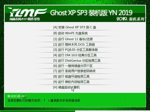 雨林木风GHOST XP SP3 2019最新版系统v2019.1