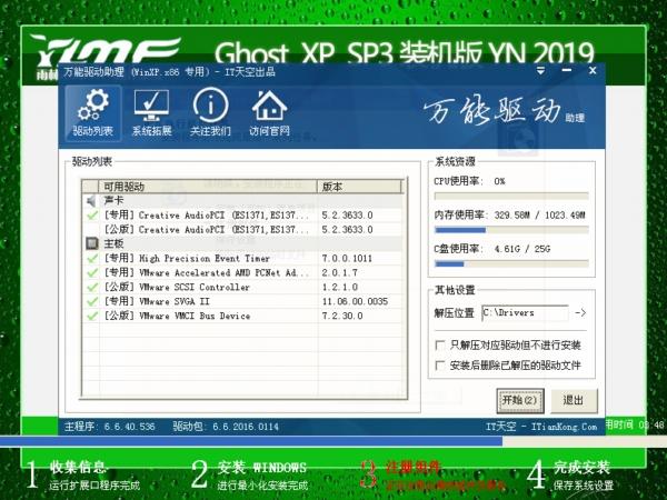雨林木风GHOST XP SP3 2019最新版系统