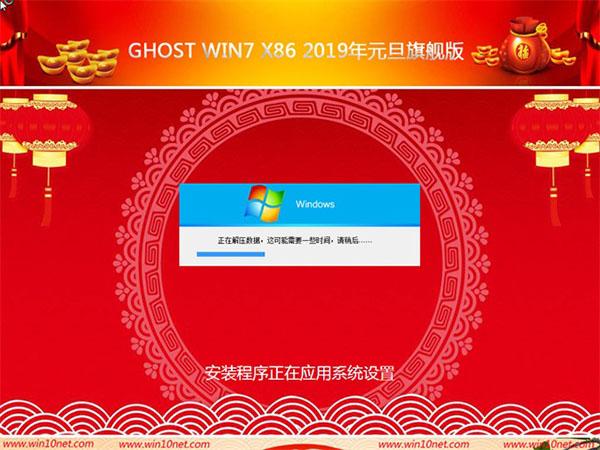 Win7x64位 2019元旦旗舰版
