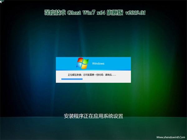 深度技术GHOST WIN7 x64位