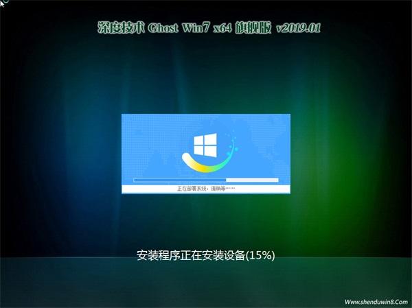 深度技术GHOST WIN7 x64位 通用旗舰版v2019.01
