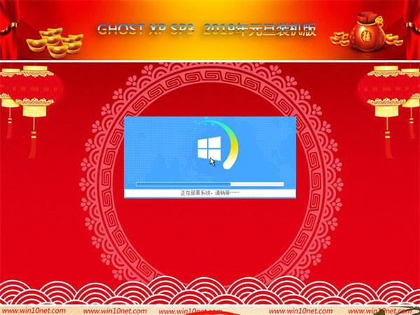小白系统GHOST XP SP3 2019年元旦装机版v2019.01