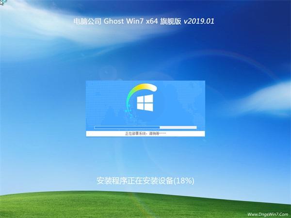 电脑公司GHOST WIN7 x64位 安全旗舰版v2019.01
