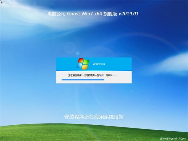 电脑公司GHOST WIN7 x64位 安全旗舰版