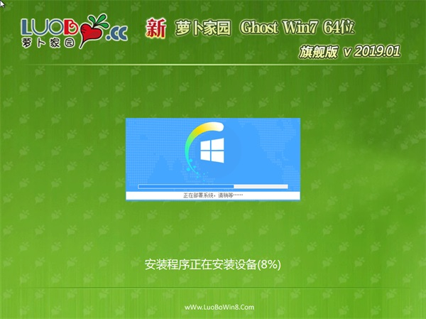 新萝卜家园GHOST WIN7 x64 通用旗舰版v2019.01