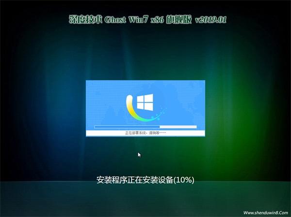 深度技术GHOST win7x86 快速旗舰版v2019.01