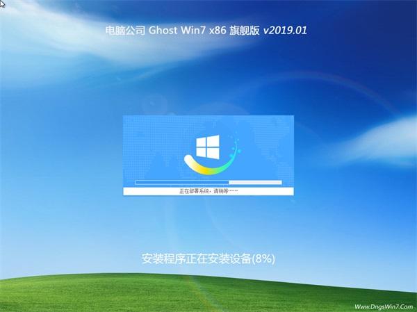 电脑公司GHOST Win7x86 超纯旗舰版v2019.01