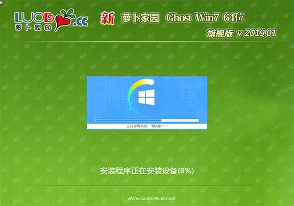 新萝卜家园GHOST Win7 X64 快速旗舰版v2019.01