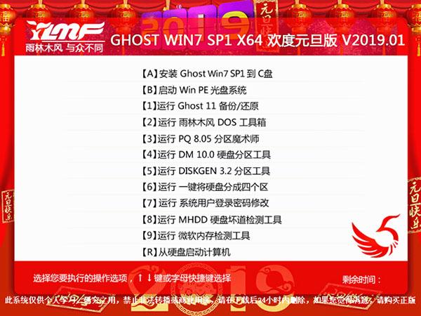 雨林木风GHOST WIN7 SP1 X64 欢度元旦版 v2019.01