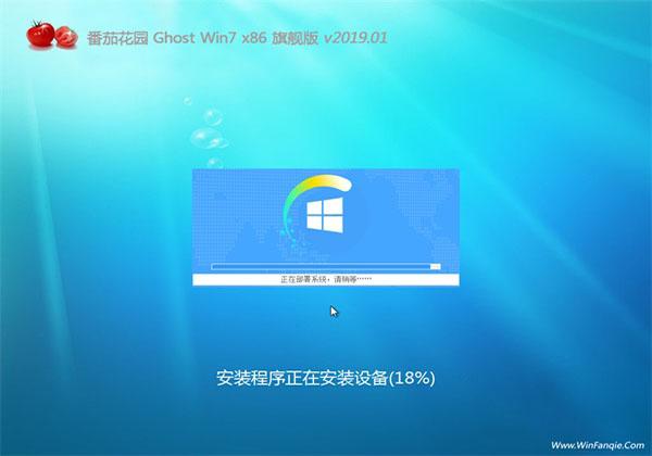 番茄花园GHOST Win7x86 安全旗舰版v2019.01
