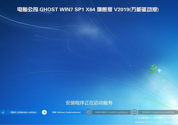 电脑公司GHOST WIN7 64位万能驱动版v2019.01