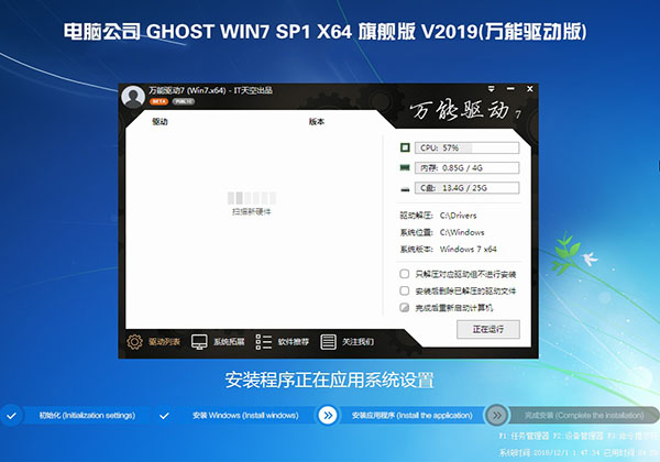 电脑公司GHOST WIN7 64位万能驱动版