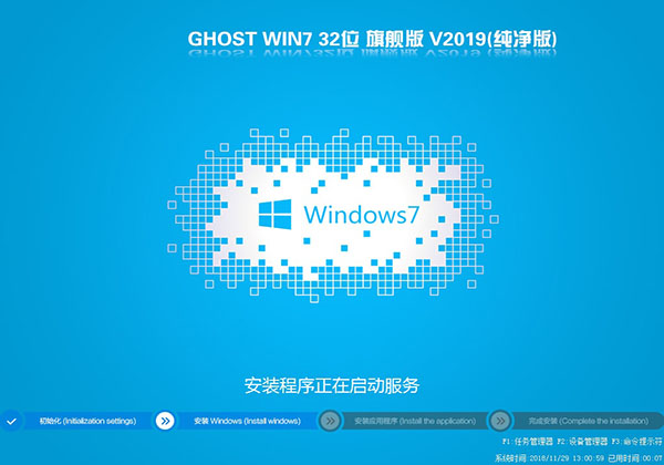 GHOST Win7 32位 纯净版系统v2019.01