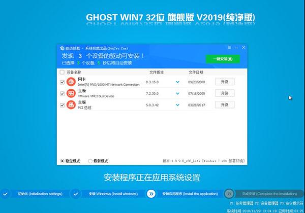 GHOST Win7 32位 纯净版系统