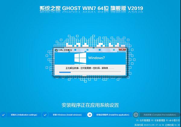系统之家GHOST WIN7 64位 旗舰版