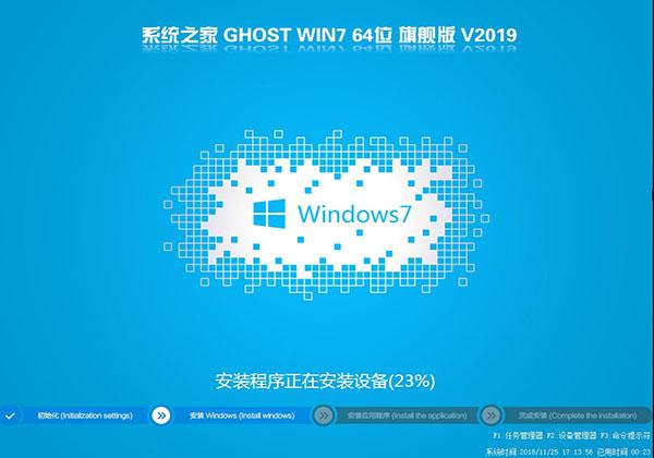 系统之家GHOST WIN7 64位 旗舰版v2019.01