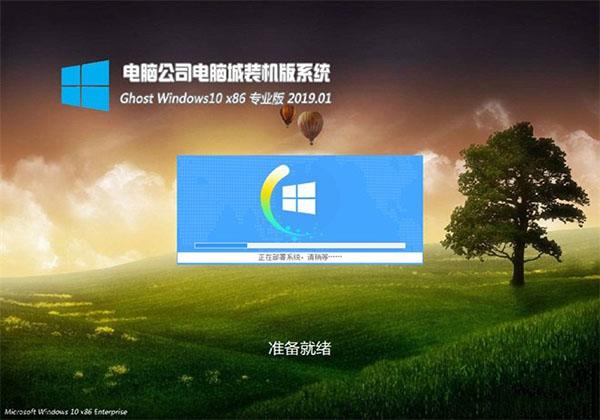 电脑公司Ghost Win10 x86 全新专业版v2019.01