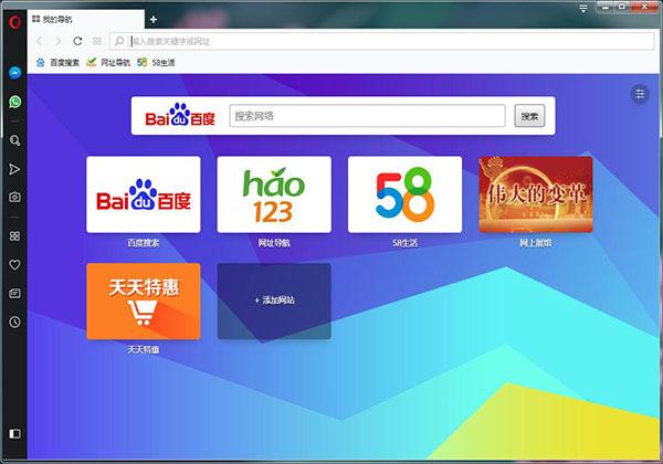Opera浏览器v57.0 免费版