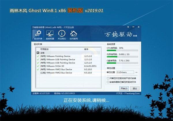 雨林木风Ghost Win8.1x86 精选装机版