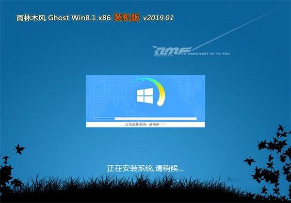 雨林木风Ghost Win8.1x86 精选装机版v2019.01
