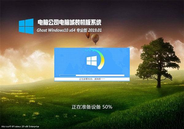 Win10 X64 超纯专业版 v2019