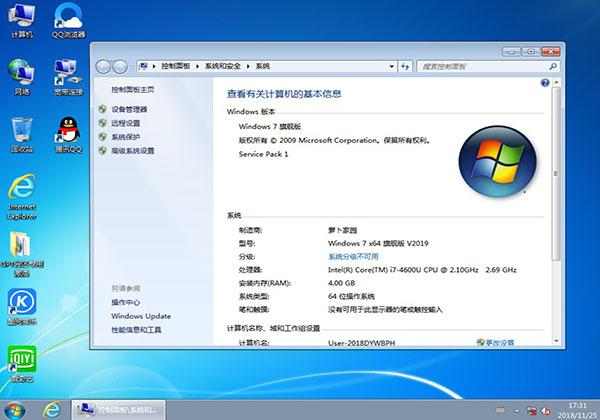 windows 7 32位下载