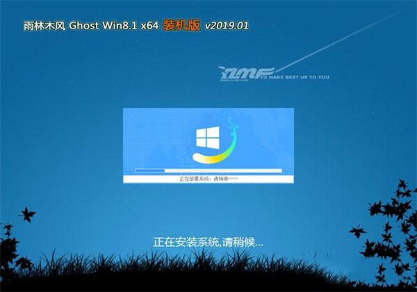 雨林木风Ghost Win8.1 X64 电脑装机版v2019.01