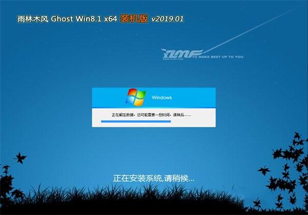 雨林木风Ghost Win8.1 X64 电脑装机版