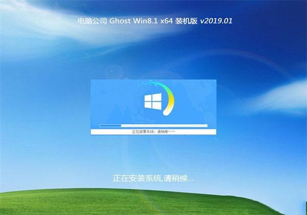 电脑公司Ghost Win8.1 x64 全新装机版v2019.01