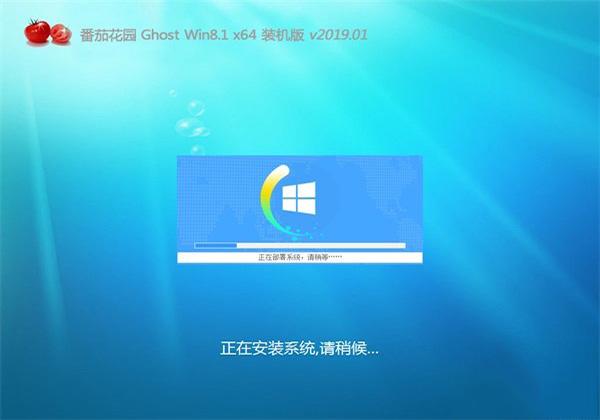 番茄花园Ghost Win8.1 64位 装机版v2019.01